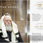 Gimmel Tammuz, The Yartzeit of the Lubavitcher Rebbe