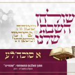"""""""A Sukkeleh,"""" The Debut Single From The Upcoming Album""""Our Shabbos Table"""""""