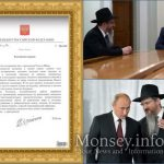 Russian President Sends Rosh Hashana Greetings