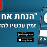 """Hanachta Achi?"" A New Tefillin Reminder App"